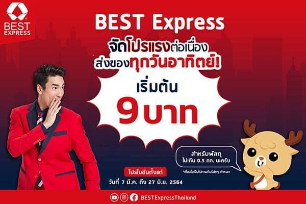 รูป P1 2vV6QWkNaBiI ประกอบเนื้อหา ส่งพัสดุวันอาทิตย์ เริ่มต้น 9 บาท เลือกใช้บริการ BEST Express