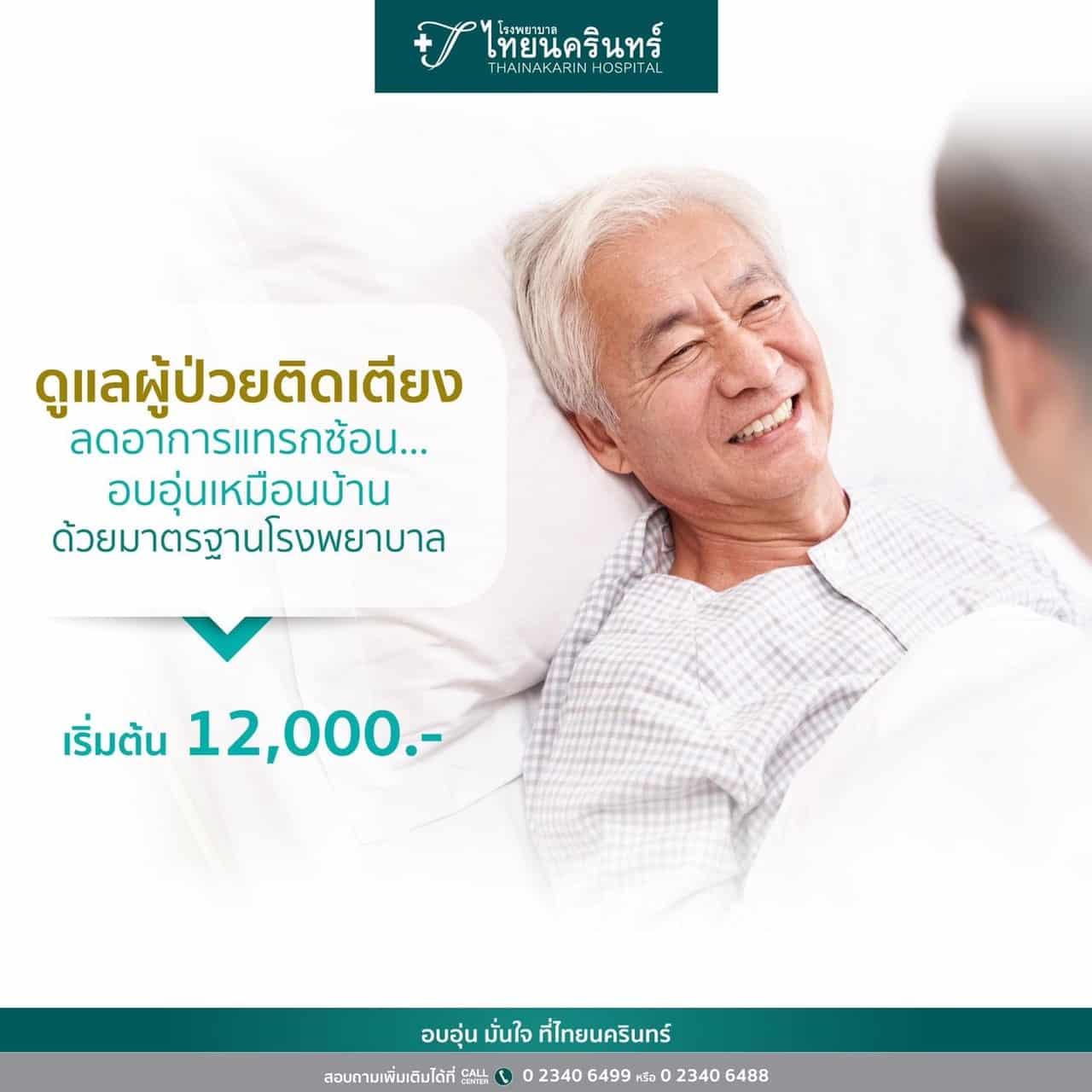 PR-Elderly.jpg