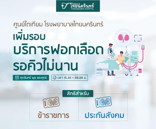 รูป Poster ติดลิฟท์ ฟอกไต ประกอบเนื้อหา ศูนย์ไตเทียม โรงพยาบาลไทยนครินทร์ พร้อมดูแลผู้ใช้สิทธิประกันสังคมและข้าราชการไทย รอคิวไม่นาน