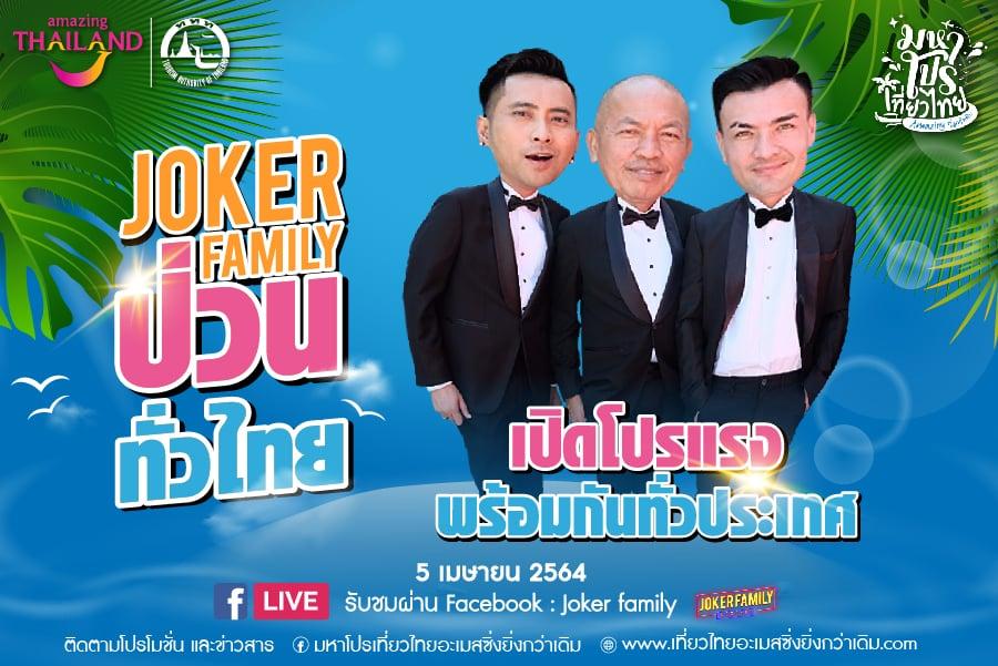 """รูป poster งานแถลง WEB 01 ประกอบเนื้อหา Joker Family ป่วน! """"มหาโปรเที่ยวไทย อะเมสซิ่ง ยิ่งกว่าเดิม"""" เปิดโปรแรงรับชมพร้อมกันทั่วประเทศทาง Facebook Live"""