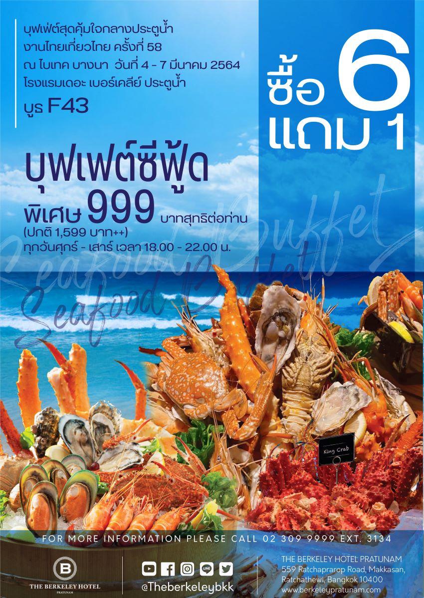 seafoodPOSTER2.jpg
