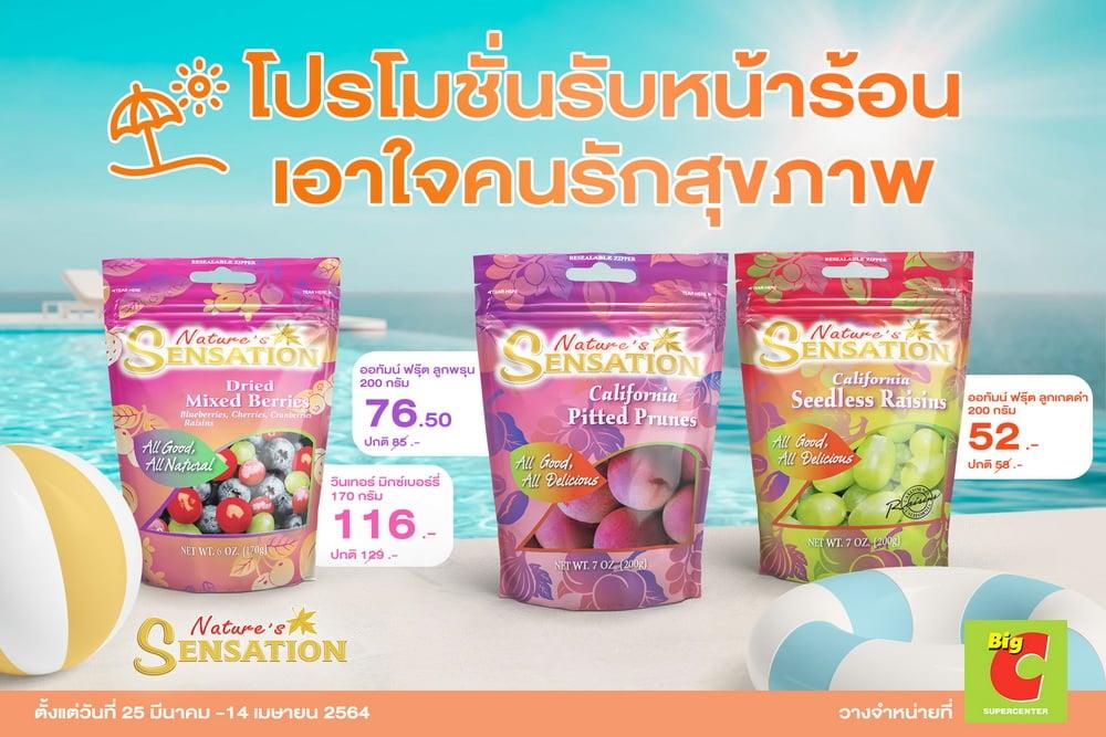 """รูป sensation mar2021 summerpromo 4x6ddd fq7XmrA2NkS0 ประกอบเนื้อหา Nature's sensation offers """"pre-summer promotion"""" with refreshing selected dried fruit"""