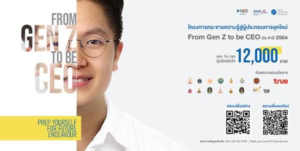"""รูป 1 GenZ 2021 ประกอบเนื้อหา DITP ตั้งเป้า ปั้นเด็ก Gen Z เป็น CEO รุ่นใหม่กว่า 12,000 ราย กับ """"โครงการกระจายความรู้สู่ผู้ประกอบการยุคใหม่ From Gen Z to be CEO"""" ในปี 2564 นี้"""