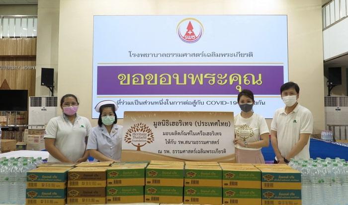 รูป 2 edit aaaaa ประกอบเนื้อหา มูลนิธิเฮอริเทจประเทศไทย มอบน้ำใจสนับสนุนเครื่องดื่มแก่ รพ.สนามธรรมศาสตร์ ฝ่าวิกฤติโควิด-19 ระลอกใหม่