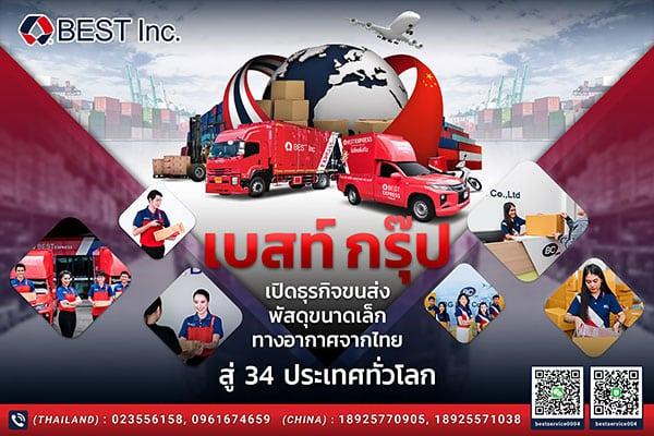 รูป 4 BG LINK News Ads ประกอบเนื้อหา เบสท์ กรุ๊ป เปิดธุรกิจขนส่งพัสดุขนาดเล็กทางอากาศจากไทยสู่ 34 ประเทศทั่วโลก เพื่อกระตุ้นเศรษฐกิจ เสริมปริมาณการผลิตและบุคลากรไทย