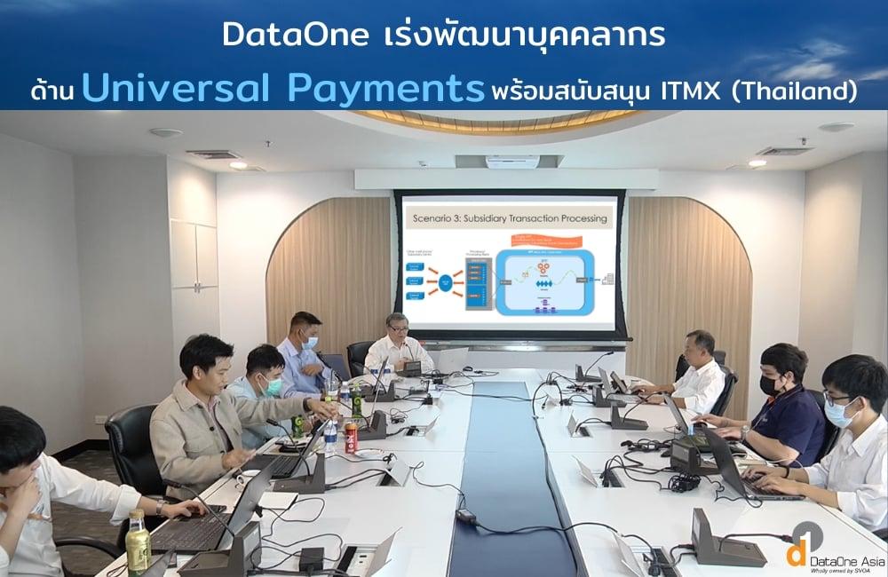 รูป DataOne Asia Thailand ประกอบเนื้อหา DataOne Asia (Thailand) ชู ความเป็นผู้เชี่ยวชาญด้านเทคโนโลยี Universal Payments เร่งพัฒนาบุคลากร เพื่อเพิ่มขีดความสามารถ การให้บริการของ ITMX (Thailand)