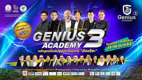 รูป GA3 TV Poster 1 ประกอบเนื้อหา โครงการ Genius Academy 3 เปิดรับสมัครผู้ประกอบการเข้าร่วมโครงการ เพื่อสร้างอัจฉริยะทางธุรกิจโดยนักปั้นอัจฉริยะมืออาชีพ 14 – 18 เม.ย. นี้