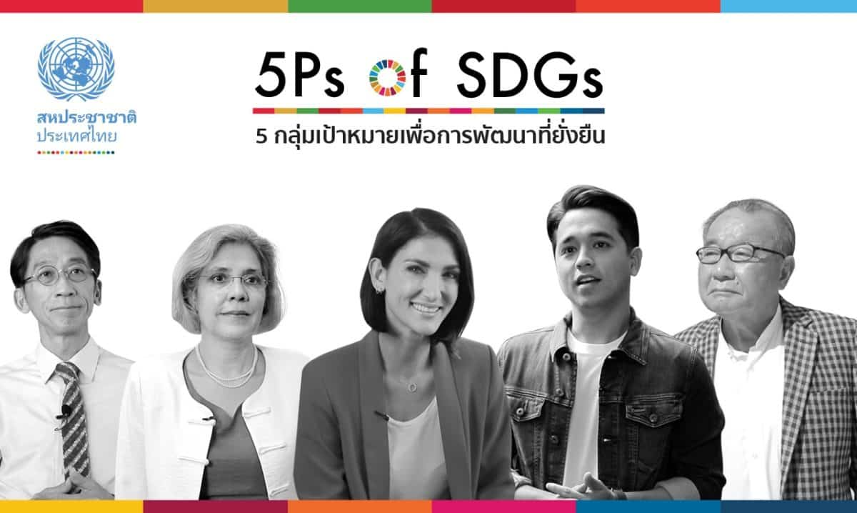 รูป IMG 3935 1200x718 ประกอบเนื้อหา UN in Thailand launches Sustainable Development Goals (SDG) online campaign