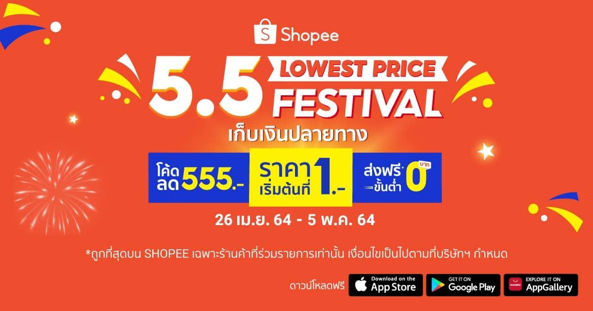 รูป Main KV ประกอบเนื้อหา ใต้เลข 55 มีความคุ้มค่าซ่อนอยู่ ใน Shopee 5.5 Lowest Price Festival ช้อปสุดคึกคักไปกับสินค้าถูกที่สุดเพียง 1 บาท พร้อมโค้ดลด 555 บาท และโปรส่งฟรีขั้นต่ำ 0 บาท ตั้งแต่วันนี้จนถึง 5 พฤษภาคม 2564 ที่ช้อปปี้เท่านั้น