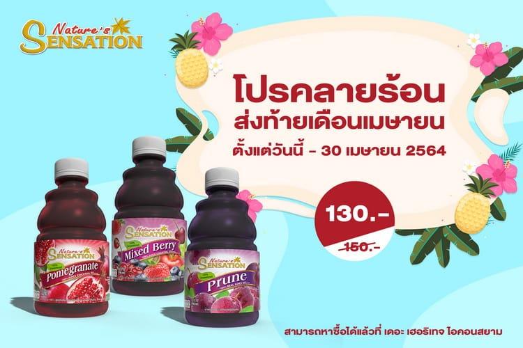 รูป NS โปรน้ำผลไม้ Icon Siam aaaa 2o9zISN46fRu ประกอบเนื้อหา Splash the hot season with month-end promotion featuring fruit juice from Nature's Sensation