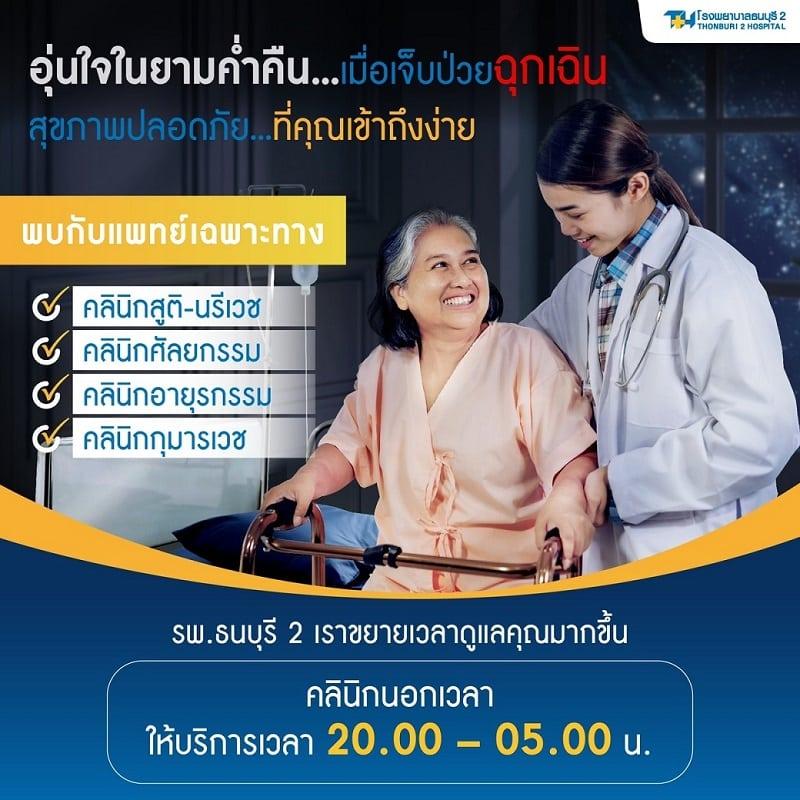 รูป Night Clinic ประกอบเนื้อหา รพ.ธนบุรี2 เพิ่มความอุ่นใจในยามค่ำคืนเมื่อเจ็บป่วยฉุกเฉิน ด้วยคลินิกนอกเวลา