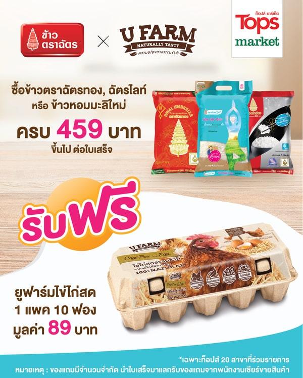 รูป Pic 1 ประกอบเนื้อหา ข้าวตราฉัตร x U FARM ชวนช็อปสุดคุ้ม ที่ TOPS Market ช่วยคนไทยสู้โควิด