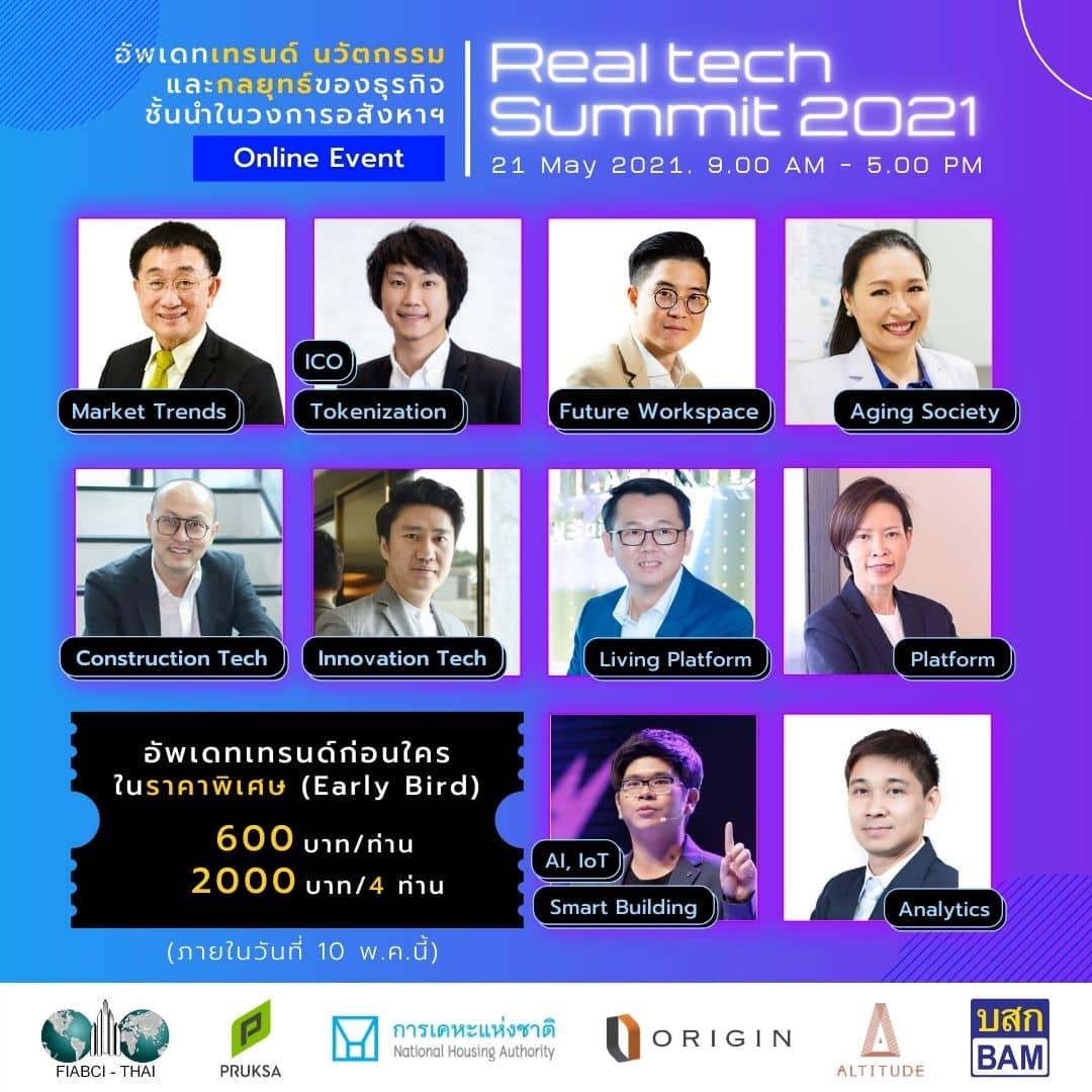 รูป Real tech Speakers6 ประกอบเนื้อหา งาน Real Tech Summit