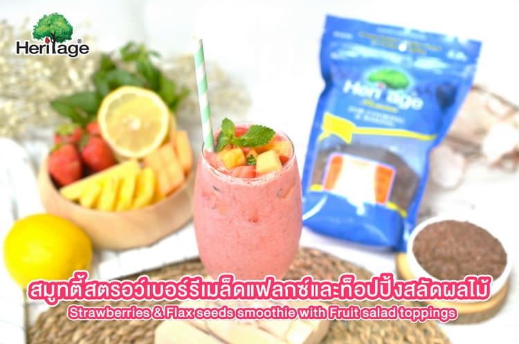 รูป Strawberries Flax seeds smoothie with Fruit salad toppings aaaa ประกอบเนื้อหา ซัมเมอร์นี้ เครือเฮอริเทจ ชวนมาทำ เครื่องดื่มรับลมร้อนกับ สมูทตี้สตรอว์เบอร์รีเมล็ดแฟลกซ์และท็อปปิ้งสลัดผลไม้