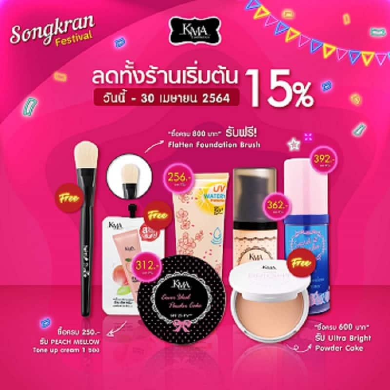 รูป songkarn1200 ประกอบเนื้อหา KMA Songkran Festival ลดทั้งร้าน 15 %