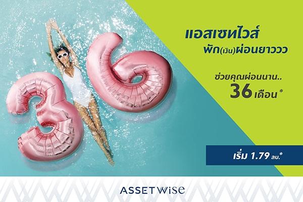 """รูป ASW พักเงินผ่อนยาวววว ประกอบเนื้อหา แอสเซทไวส์ กระจายความสุขให้ คนอยากมีคอนโดมิเนียม """"พักเงินผ่อนยาวววว 36 เดือน"""" กับ 12 โครงการพร้อมอยู่ เริ่มต้นเพียง 1.79 ล้านบาท"""