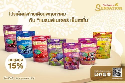 NS-Pro-dried-fruits-iconsiamaaaaa.jpg