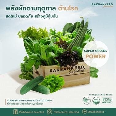 PIC-Super-Greens-Power-resize.jpg