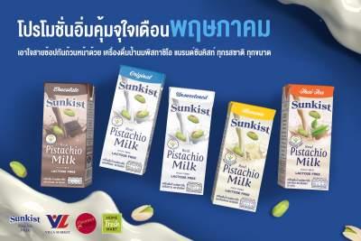 Promotion-May_Sunkist.jpg