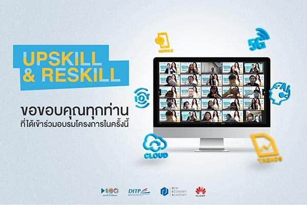 Upskill-_-Reskill1111.jpg