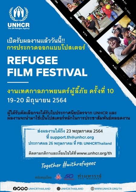 refugee-film-festival-2_THbbb.jpg