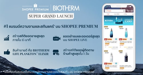 01_BIOTHERM-ฉายความสำเร็จจากการเปิดตัวบน-Shopee-Premium-1.jpg