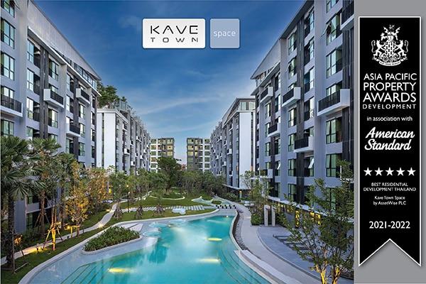 Album-KAVE-TOWN-Award.jpg