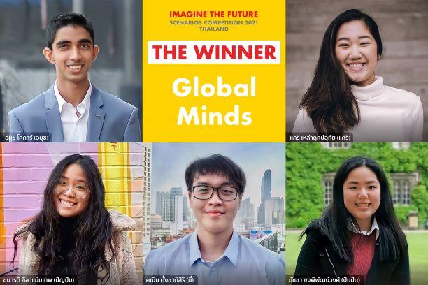 Global-Minds.jpg