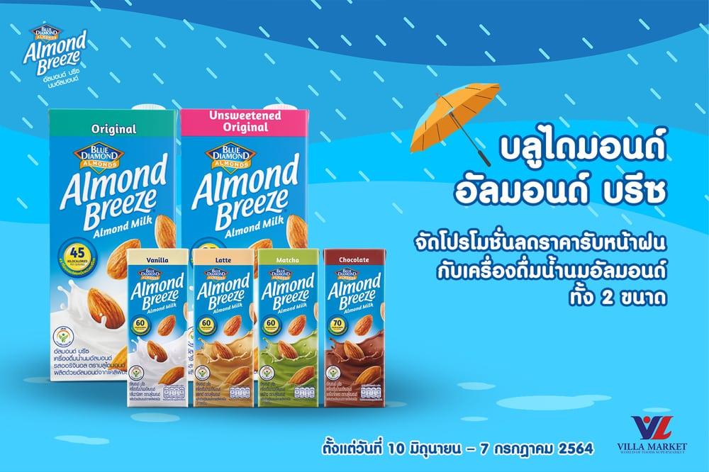 PR-Almond-Breeze-Promotion-Rainy.jpeg