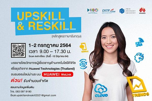 Upskill-Reskill-2.jpg