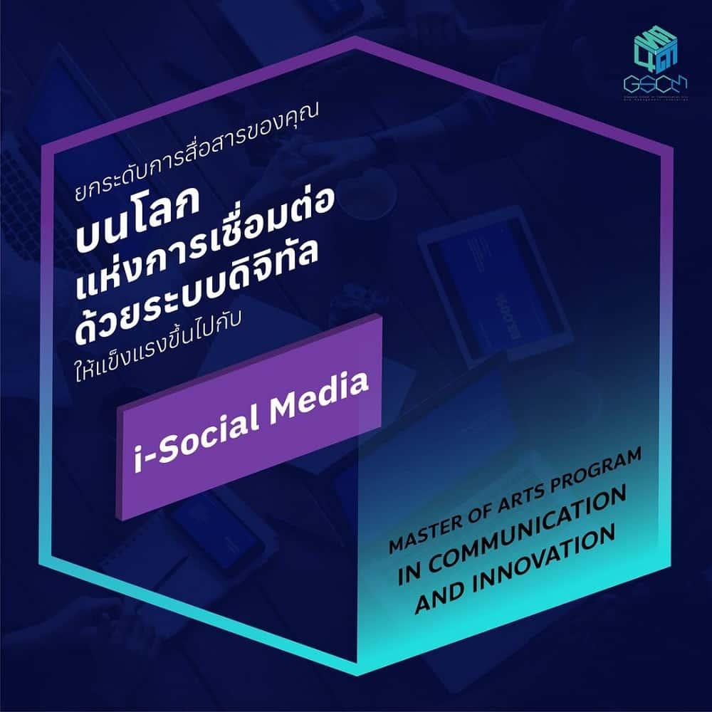 i-social-ม่วง-1000.jpg