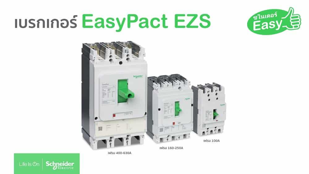 EasyPact_EZS.jpg
