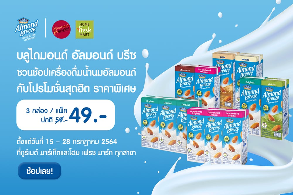 PR-Almond-Breeze-Promotion-Shopping-Special-with-Great-Deals.jpeg