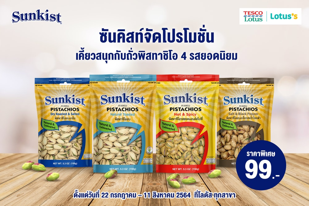 PR-Sunkist-Nuts-Promotion.jpeg