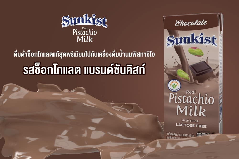 PR_Sunkist_Chocolate-Premium.jpeg