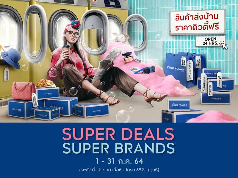 Super-dealsre.jpg