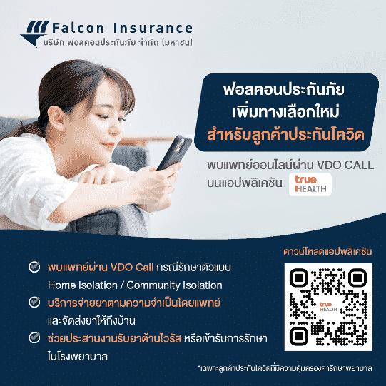 Falconinsurance-x-True-health-541x541.png