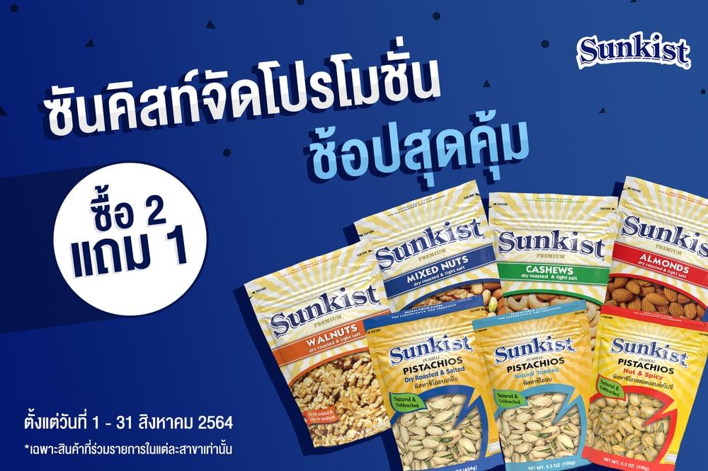 PR-Sunkist-Nuts-Promotion_Aug.jpeg