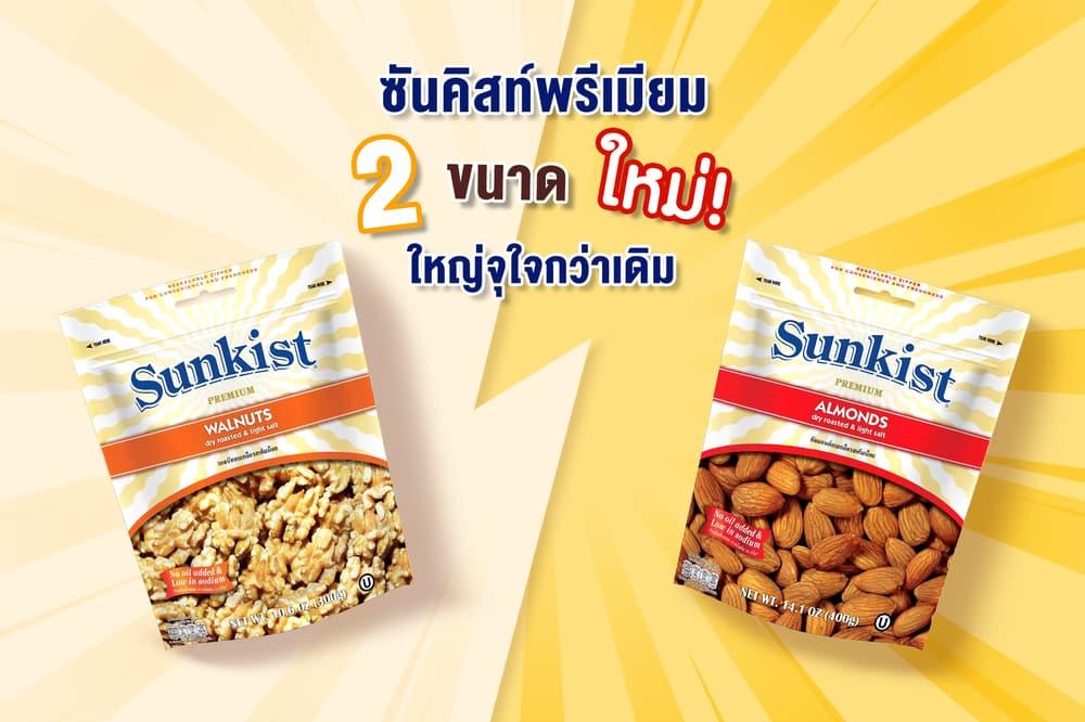 PR_New-Value-Sizes-for-Sunkist-Premium.jpeg