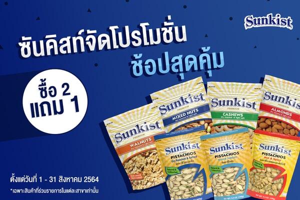 Sunkist-Nuts-Promotion_Aug.jpeg