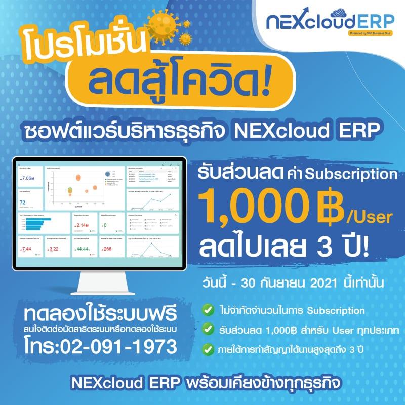 โปรโมชั่น-NEXcloud-ERP-ระบบบริหารธุรกิจคลาสด์-ERP.jpg