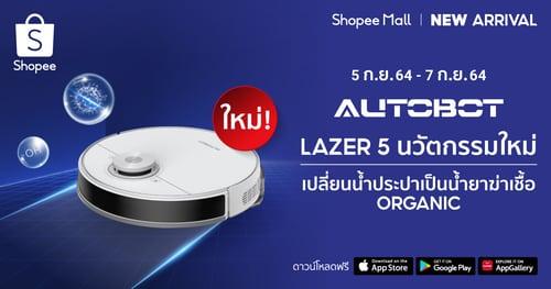 KV_Autobot-Lazer-5-x-Shopee.jpeg