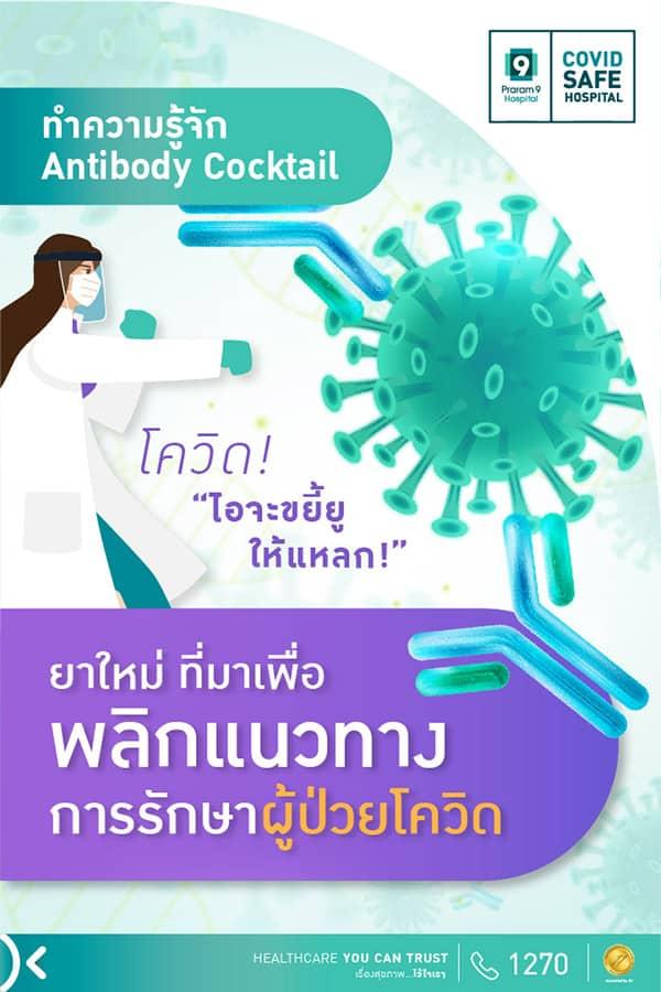 PR9-Antibody-Cocktail-01.jpg