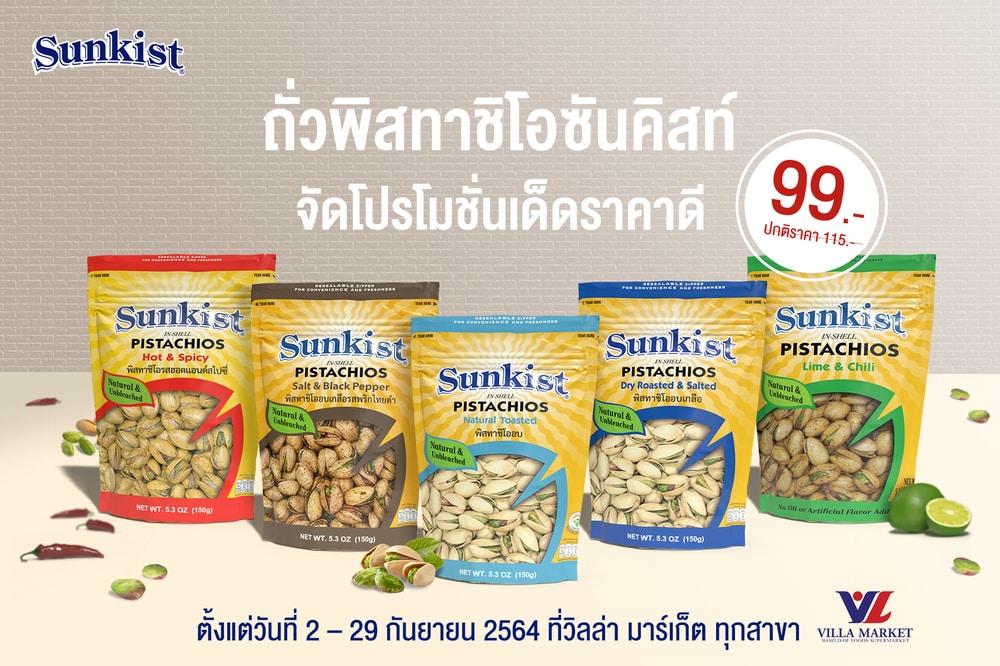 PR_SK_Promotion-โปรเด็ดราคาดี.jpeg