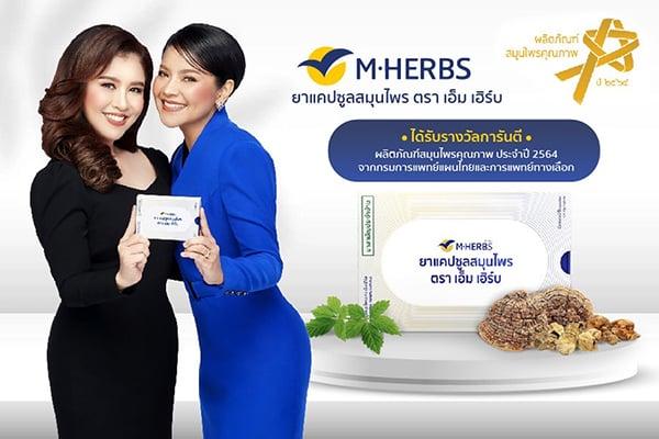 M-HERBS-สมุนไพรคุณภาพ.jpg